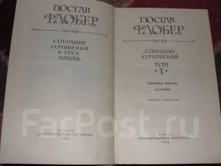 Гюстав Флобер. Собрание сочинений в 3 томах