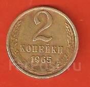 2 копейки 1965 г. СССР.