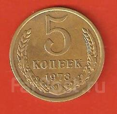 5 копеек 1973 г. СССР.