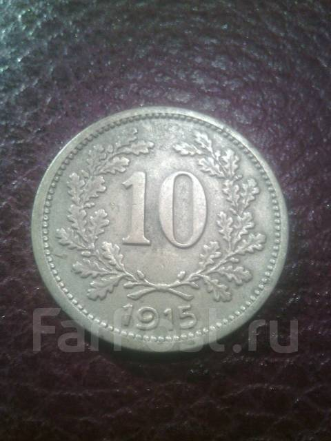 Австрия 10 геллеров 1915г.
