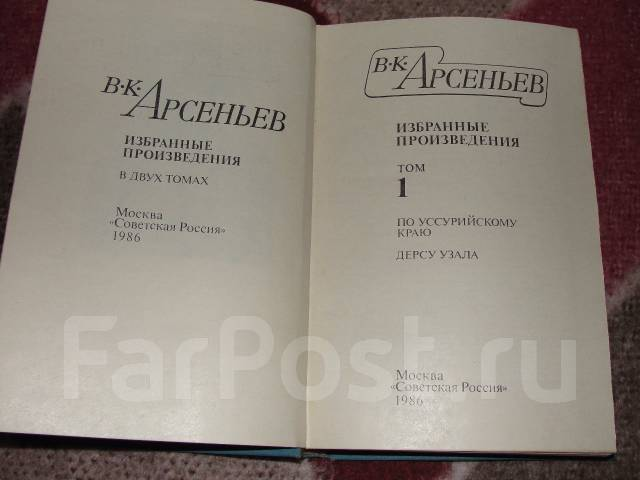 В. К. Арсеньев. Избранные произведения в 2 томах (комплект)