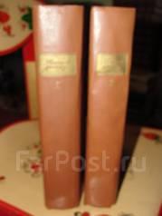 Жоржи Амаду. Избранные произведения в 2 томах