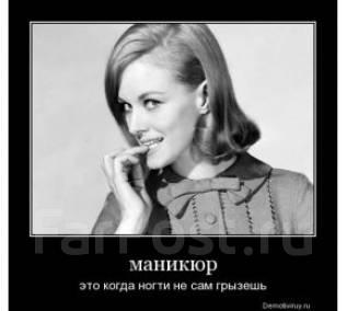 Маникюр.