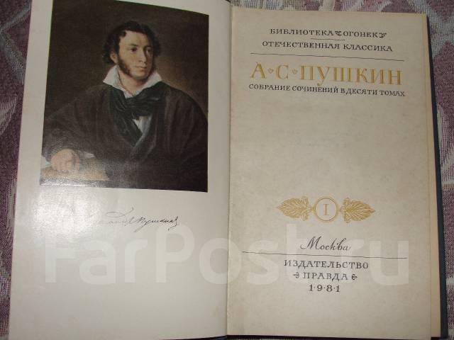 А. С. Пушкин. Собрание сочинений в 10 томах