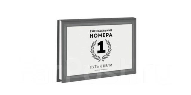 """Игорь Манн """"Еженедельник Номера 1"""""""