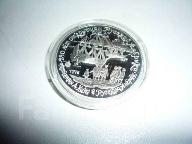 3 рубля 1990 г. Экспедиция Д. Кука в Русскую Америку Серебро 900 ПРУФ