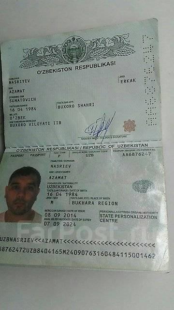 Паспорт утерян