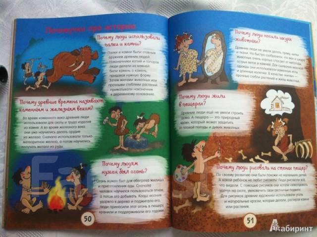 Книга детская б/у но в идеальном состоянии