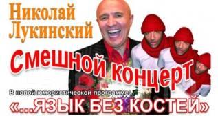 50% скидка на билет на концерт юмориста-пародиста Николая Лукинского