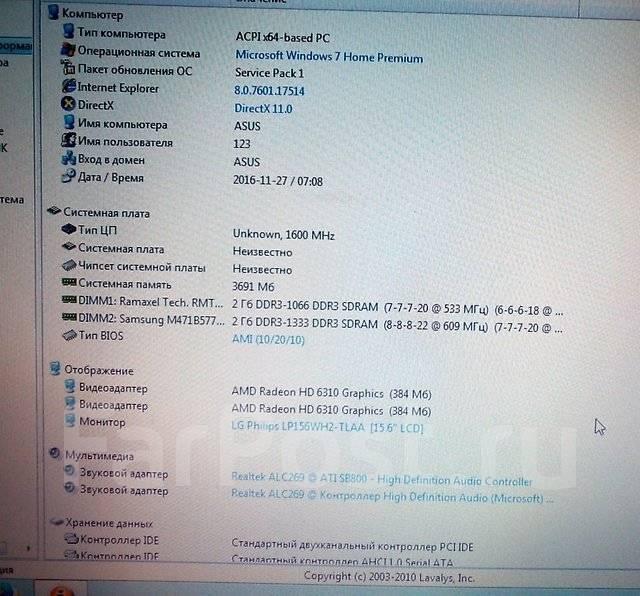 "Asus X53U. 15.6"", 1,6ГГц, ОЗУ 4096 Мб, диск 160 Гб, WiFi, аккумулятор на 1 ч."