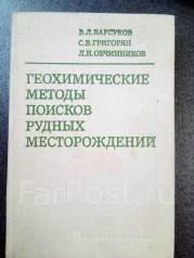 Барсуков В. Л. Геохимические методы поисков рудных месторождений