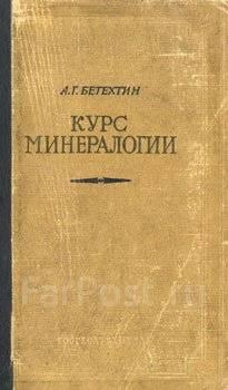 Бетехтин Анатолий Георгиевич - Курс минералогии