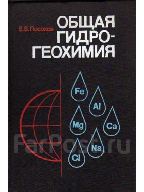 Посохов. Е. В. Общая гидрогеохимия.