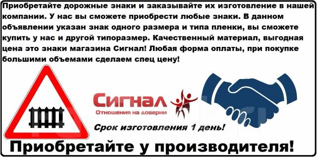 """Дорожный знак табличка 8.2.4 """"Зона действия"""""""