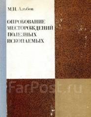 Альбов, М. Н. Опробование месторождений полезных ископаемых