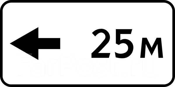 """Дорожный знак табличка 8.2.6 """"Зона действия"""""""