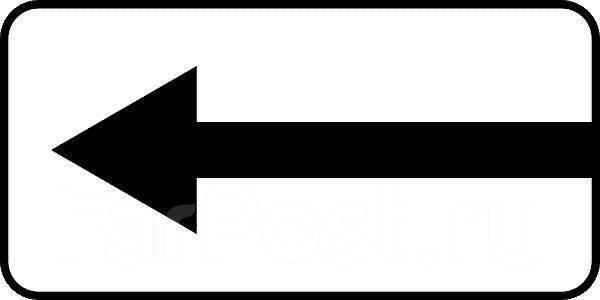 """Дорожный знак табличка 8.3.2 """"Направления действия"""""""