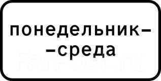 """Дорожный знак табличка 8.5.3 """"Дни недели"""""""