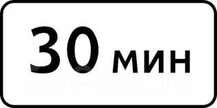 """Дорожный знак табличка 8.9 """"Ограничение продолжительности стоянки"""""""