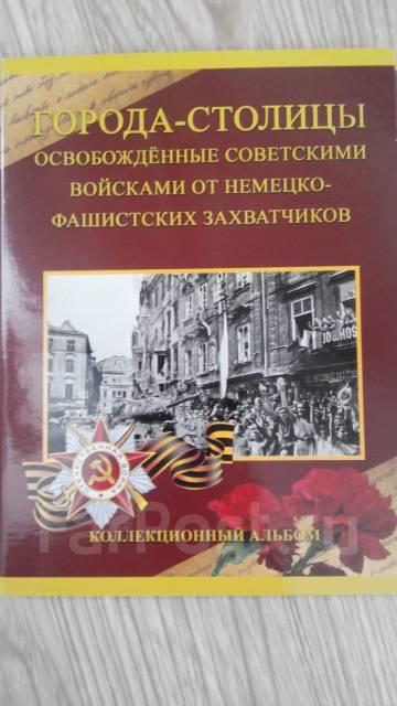 """Альбом 5-ти рублёвых монет 2016 года """"Города-столицы"""""""