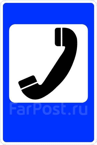 """Дорожный знак 7.6 """"Телефон"""""""