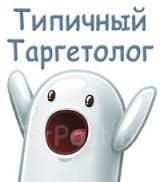 Smm-специалист. Таргетолог. ООО Инерция. Город Владивосток