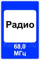 """Дорожный знак 7.15 """"Зона приема радиостанции передающий о движении"""