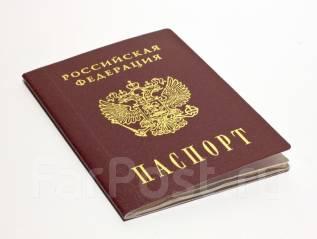 Утерян паспорт!