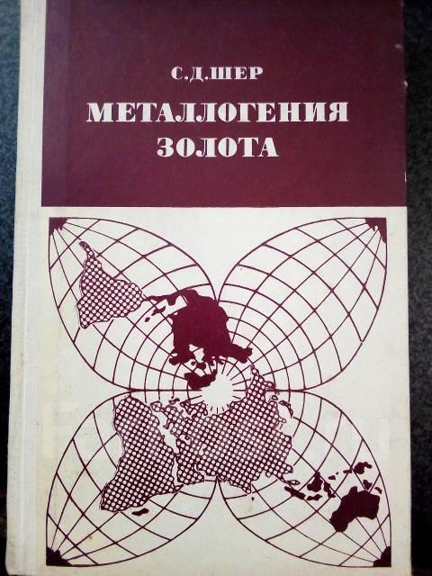 Шер С. Д. Металлогения золота.