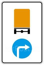 Дорожный знак 4.8.3 Направление движения средств с опасным грузом