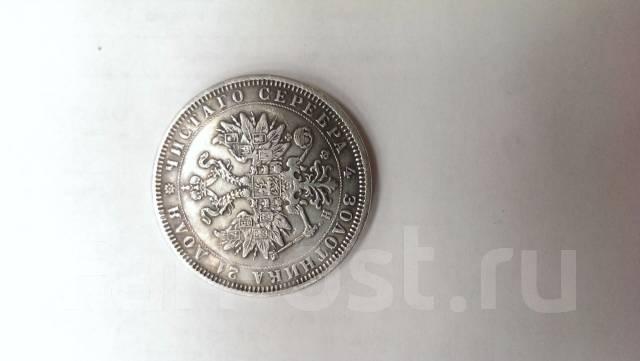Продам монету. Рубль 1879года. Цена 20000