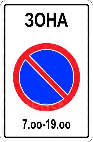 """Дорожный знак 5.27 """"Зона с ограничением стоянки"""""""