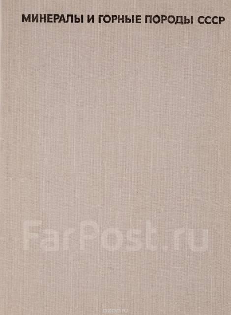 Минералы и горные породы СССР