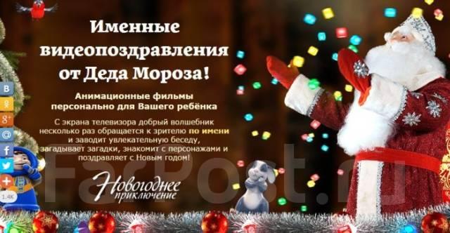 Именное Видео Поздравление для деток от Дедушки Мороза во Владивостоке