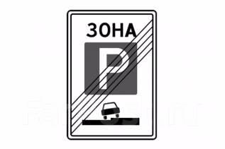 """Дорожный знак 5.30 """"Конец зоны регулируемой стоянки"""""""