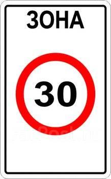 """Дорожный знак 5.31 """"Зона с ограничением максимальной скорости"""""""