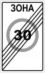 """Дорожный знак 5.32 """"Конец зоны с ограничением максимальной скорости"""""""
