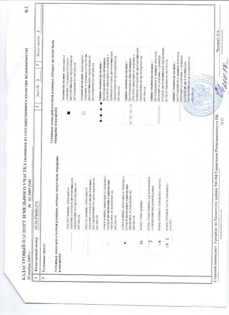 Продам земельный участок 22 сотки в с. Витязь Хасанского района. 2 200 кв.м., собственность, от частного лица (собственник). Кадастровый паспорт