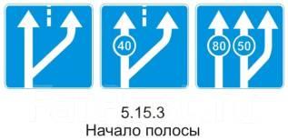 """Дорожный знак 5.15.3 """"Начало полосы"""""""