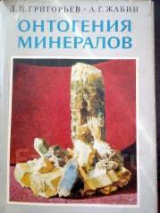 Григорьев, Д. П. ; Жабин, А. Г. Онтогения минералов. Индивиды