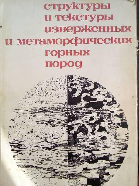 Структуры и текстуры изверженных и метаморфических горных пород В 2 т