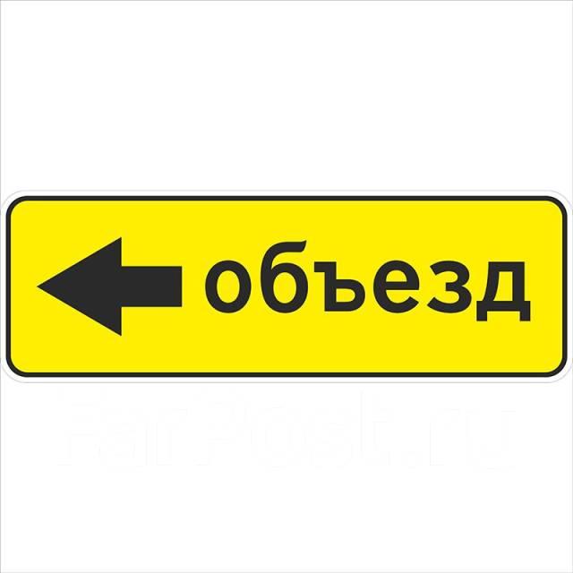 """Дорожный знак 6.18.2 """"Направление объезда"""""""