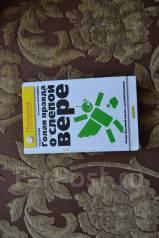Книга по психологии.