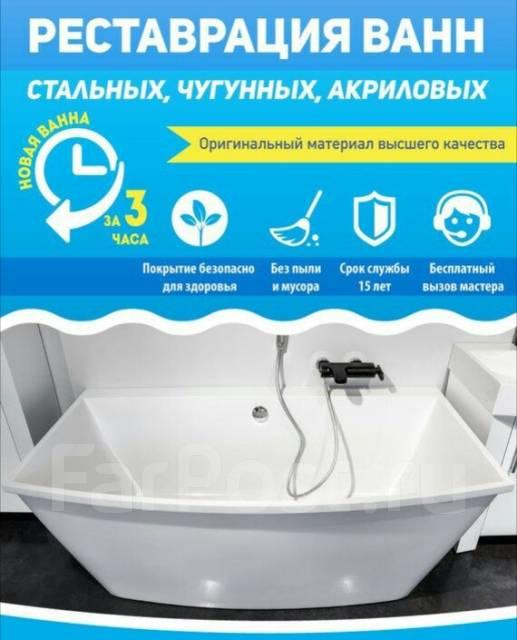 Реставрация ванн антимикробным акрилом, Ремонт квартир, Мастер на час