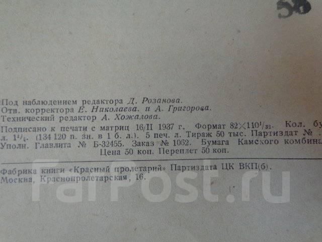 "Карм Маркс ""Наемный труд и капитал"" партиздат ВКП(б) 1937"