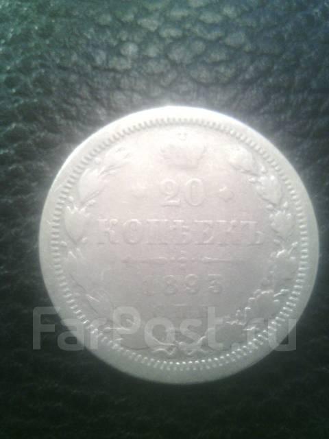 20 копеек 1893г. Серебро.