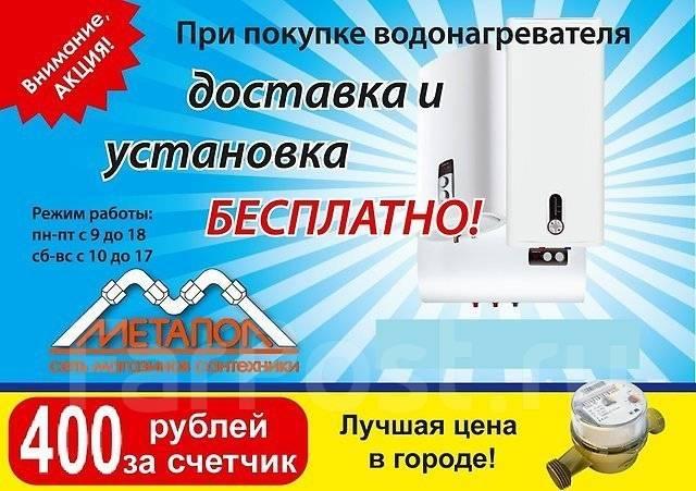 При покупке Водонагревателя, Доставка + Установка Бесплатно!