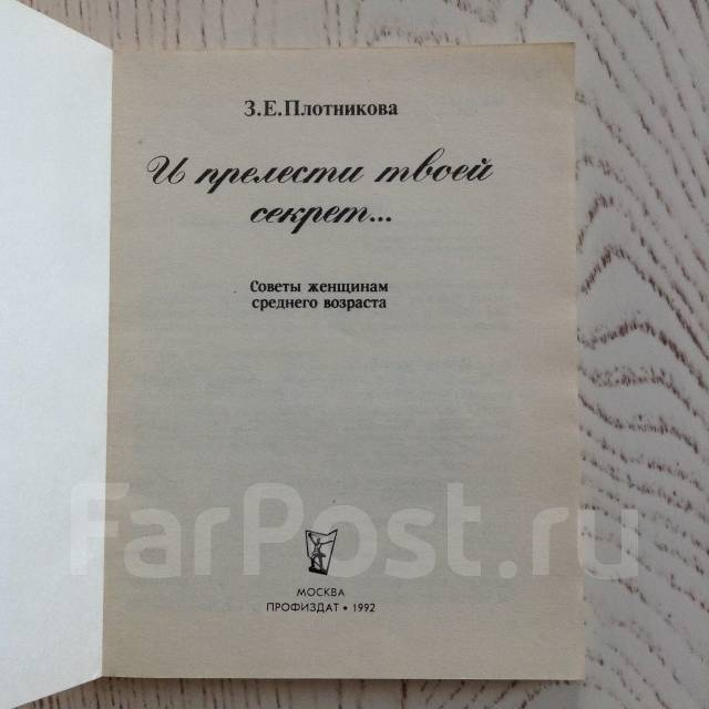 "З. Е. Плотникова ""И прелести твоей секрет. "", 1992 г."