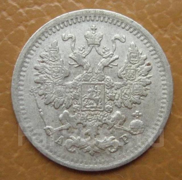 5 копеек 1903 года. Серебро. Состояние! Под заказ!