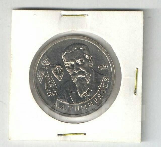 1 рубль 1992г Тимирязев пруф